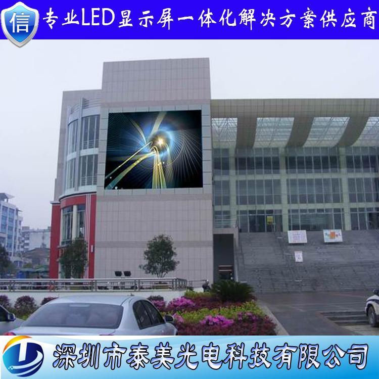 深圳泰美P8户外全彩屏 全彩led电子显示屏
