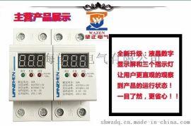 液晶屏数码显示自复式过欠压保护器