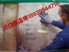 保温棉-程佳木业供应环保进口保温棉