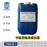 BW-230中溫鋅錳系磷化液 灰黑色磷化液長期防鏽耐磨磷化液