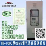 教您如何选型气体分析仪价格山东济南新泽仪器TK-1000行CEMS烟气在线监测系统报价选择方式