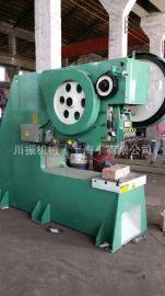 上海63吨深喉冲床厂家**  JB21S-63T深喉压力机