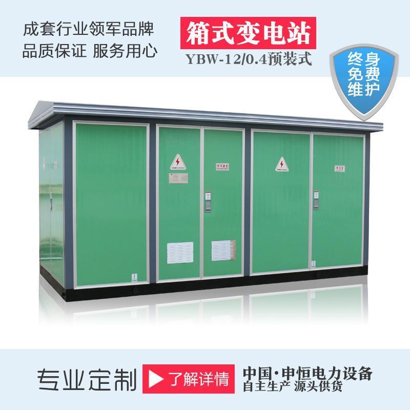 YBW-12/0.4户外预装式变电站/临时用电欧式箱变