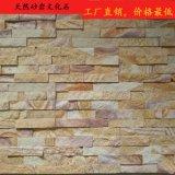 供应天然彩虹纹砂岩文化石