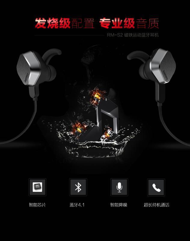 Remax/睿量RM-S2無線運動藍牙耳機身歷聲音樂磁鐵4.0頭戴式入耳式