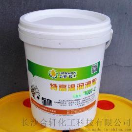 合軒供應江蘇800度特高溫潤滑脂,不流失不滴落的高溫黃油
