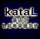 上海康达尔KATAL发热电缆厂家