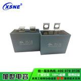 有源滤波,软启动,保护电容器CSL 0.05uF~10uF/1200V
