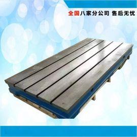特价包邮 铸铁平台 焊接 检验测量试验 画线划线平板 球墨 T型槽
