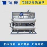 瑞源防水材料导热油电锅炉 电加热导热油锅炉