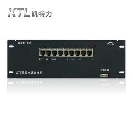 KTL程控电话交换模块K-PCTE9