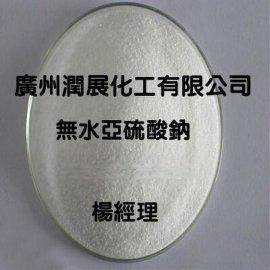 无水亚硫酸钠**高纯度厂家直销