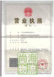 廣州到上海物流發貨,化工運輸,專線門到門服務