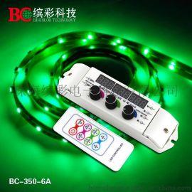 珠海缤彩BC-350RF 无线遥控旋钮RGB控制器 可DIY控制器 37种变化模式