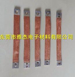 接地铜编织线软连接