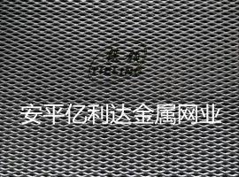 钢板网厂家供应亿利达/铁领牌4mm厚轧平钢板网