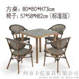 廠家批發戶外桌椅組合庭院室外咖啡廳休閒椅子星巴克陽臺椅 舉報