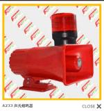 報警器A233/FA-B33聲光一體音調語音特殊電壓可定製