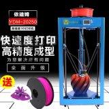 深圳市依迪姆3d打印机高精度三地打印机