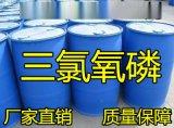 山东生产三氯氧磷厂 厂家直销三氯氧磷生产企业