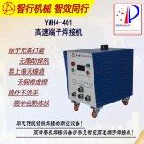 焊接机H4-401 4头高速端子焊接机