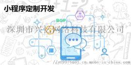 興憶網路深圳小程式開發
