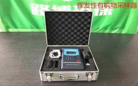 有毒有害气体采样LB-2110型挥发性有机物采样器