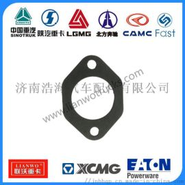 重汽豪沃70矿VG1560110111A排气管垫