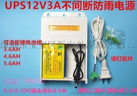 监控12V3A摄像机UPS应急不间断变压器内置锂电池充电防雨开关电源