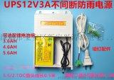 監控12V3A攝像機UPS應急不間斷變壓器內置鋰電池充電防雨開關電源