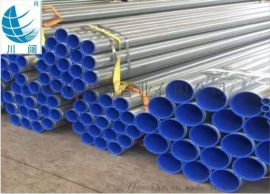 四川热镀锌钢管  外镀锌内涂塑钢管  镀锌钢管管件生产厂家
