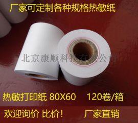 后厨打印纸,美团外卖收银纸,80mm热敏打印纸工厂