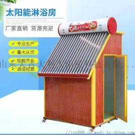 北京太阳能热水器整体淋浴房厂家