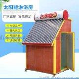 北京太阳能熱水器整体淋浴房厂家