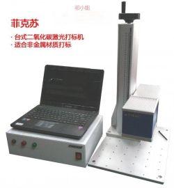 上海苏州常州温州菲克苏二氧化碳激光打标机 FXC-170 CO2激光喷码机