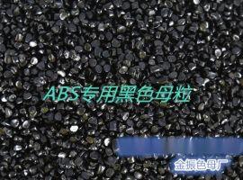 广东省ABS载体黑色母粒