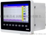 OHR-H700/H700B系列彩色无纸记录仪厂家