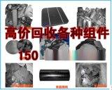 秦皇岛单晶组件回收15250208149