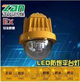 led防爆燈BPC8765 防爆平檯燈