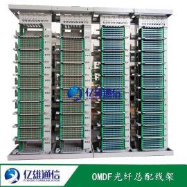 576芯648OMDF光纤总配线架