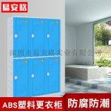 ABS塑料櫃ABS易安格儲物櫃澡堂櫃
