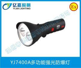YJ7400A多功能强光磁力工作灯、LED强光探照灯、JW7400强光带磁力工作灯、手持工作灯