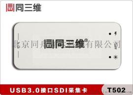 同三维T502 USB3.0外置高清SDI视频采集卡采集盒