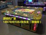 8人捕鱼机价格 捕鱼游戏机厂家 广州捕鱼机厂家