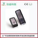 无线遥控器,拷贝型遥控器, 对拷型遥控器, 电动门遥控器