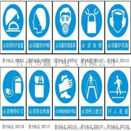 安全标志牌铝反光标牌电力标识牌警示牌