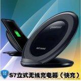 新款无线充电器S7/S7 edge S8无线立式快速无线充电器车载无线充