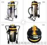 乾溼兩用工業吸塵器 移動推吸式吸塵器al3078p