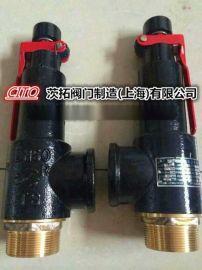 上海储气罐安全阀,黄铜A27W-10T弹簧式外螺纹安全阀