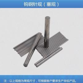 销售精密钨钢针规 硬质合金针规加工定制